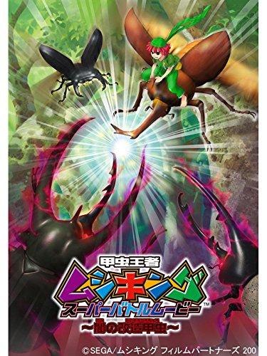 甲虫王者ムシキング スーパーバトルムービー ~闇の改造甲虫~
