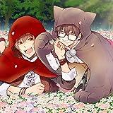大正×対称アリス デュエットソングシリーズ vol.1 オオカミ&赤ずきん