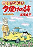 三丁目の夕日 夕焼けの詩(63) (ビッグコミックス)