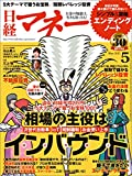 日経マネー 2015年 05月号 [雑誌]