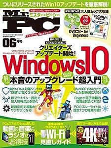 Mr.PC (ミスターピーシー) 2017年 6月号 の書影