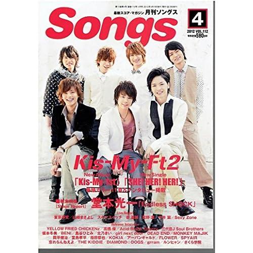月刊 Songs (ソングス) 2012年 04月号 [雑誌]