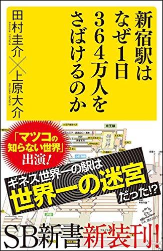 新宿駅はなぜ1日364万人をさばけるのか (SB新書) -