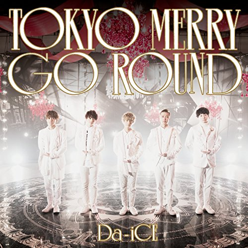 Da-iCE最新曲「TOKYO MERRY GO ROUND」が早速神曲の予感!?MV・歌詞を公開!の画像