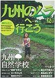 九州のムラへ行こう Vol.14