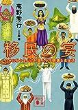 移民の宴 日本に移り住んだ外国人の不思議な食生活 (講談社文庫)