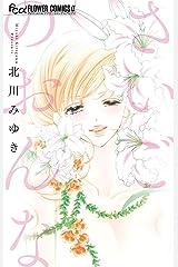 さいごのおんな (フラワーコミックスα) Kindle版