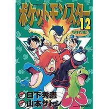 ポケットモンスタースペシャル(12) (てんとう虫コミックススペシャル)