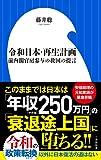 令和日本・再生計画: 前内閣官房参与の救国の提言 (小学館新書)