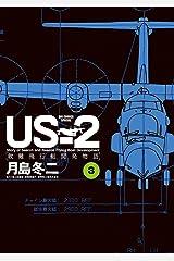 US-2 救難飛行艇開発物語(3) (ビッグコミックススペシャル) Kindle版
