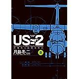 US-2 救難飛行艇開発物語(3) (ビッグコミックススペシャル)