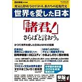 世界を愛した日本―勇気と誇りを与えてくれる、私たちの近現代史(OAK MOOK 284 撃論ムック)