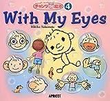 With My Eyes (チャンツde絵本)