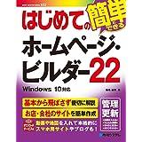 はじめてのホームページ・ビルダー22 (BASIC MASTER SERIES)