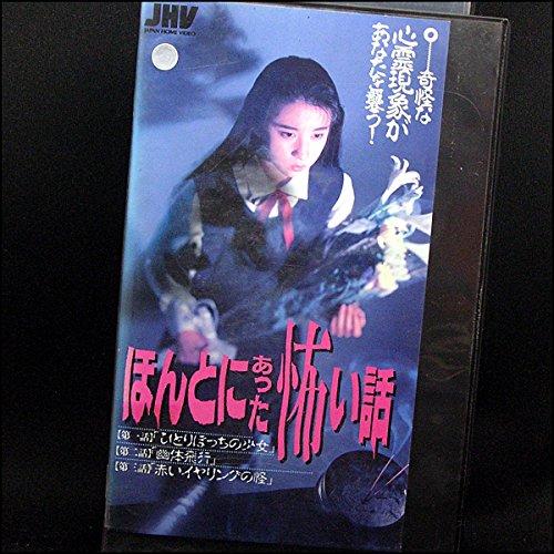 ほんとにあった怖い話 [VHS]