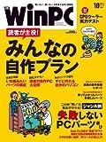日経 WinPC (ウィンピーシー) 2011年 10月号 [雑誌]
