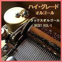 口笛 Originally Performed By Mr.Children (リラックスオルゴール)