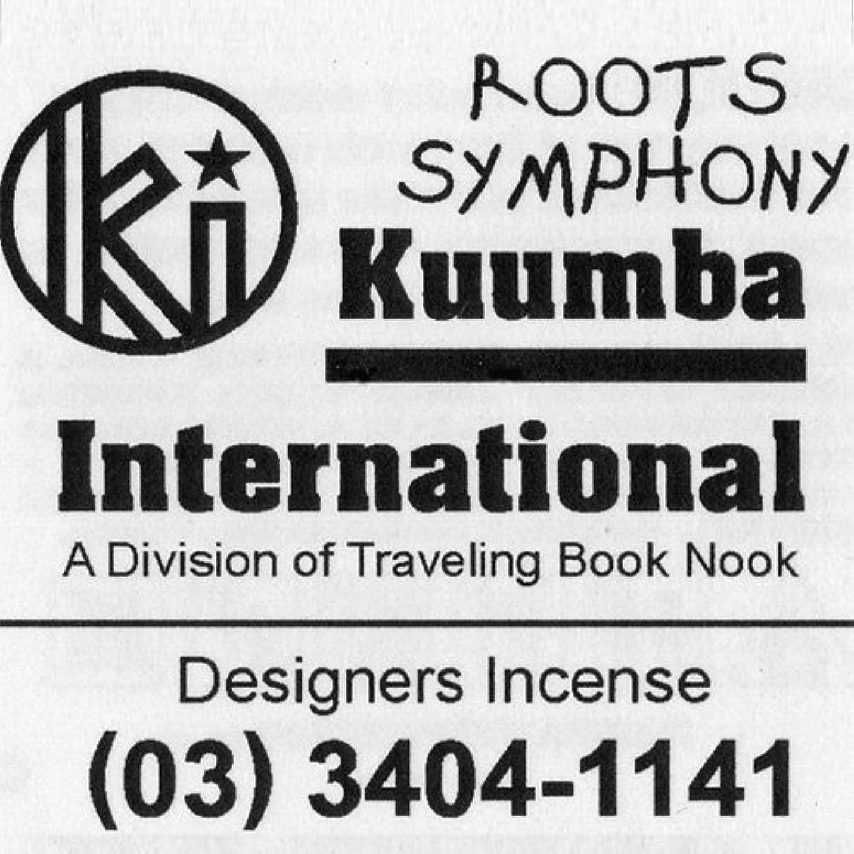 アプライアンス石鹸避けられないKUUMBA / クンバ『incense』(ROOTS SYMPHONY) (Regular size)