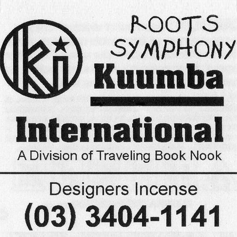 分散強盗寄生虫KUUMBA / クンバ『incense』(ROOTS SYMPHONY) (Regular size)