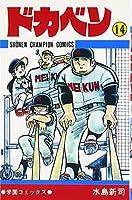 ドカベン (14) (少年チャンピオン・コミックス)