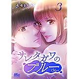 サレタガワのブルー 分冊版【期間限定無料】 3 (マーガレットコミックスDIGITAL)