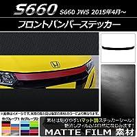 AP フロントバンパーステッカー マット調 ホンダ S660 JW5 2015年04月~ ダークグリーン AP-CFMT2022-DGR