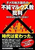 ダメ元地方議員の不純マルクス教批判 NHKはもはやいらない