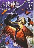 武装錬金 5 (集英社文庫 わ 14-21)
