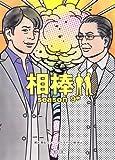 相棒 season9(中) (朝日文庫)