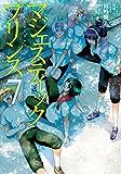 マジェスティックプリンス(7) (ヒーローズコミックス)