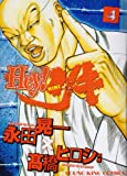 Hey!リキ 4 (ヤングキングコミックス)