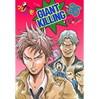 GIANT KILLING(35) (モーニング KC)