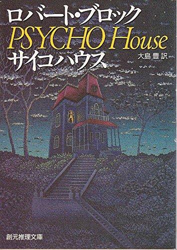 サイコハウス (創元推理文庫)