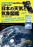 ひまわり8号と地上写真からひと目でわかる 日本の天気と気象図鑑
