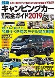 最新キャンピングカー購入完全ガイド2019 (コスミックムック)