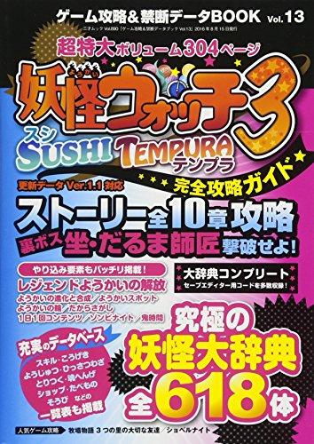 ゲーム攻略&禁断データBOOK Vol.13 (三才ムックv...