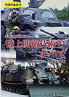 陸上防衛技術のすべて (防衛技術選書 兵器と防衛技術シリーズ)