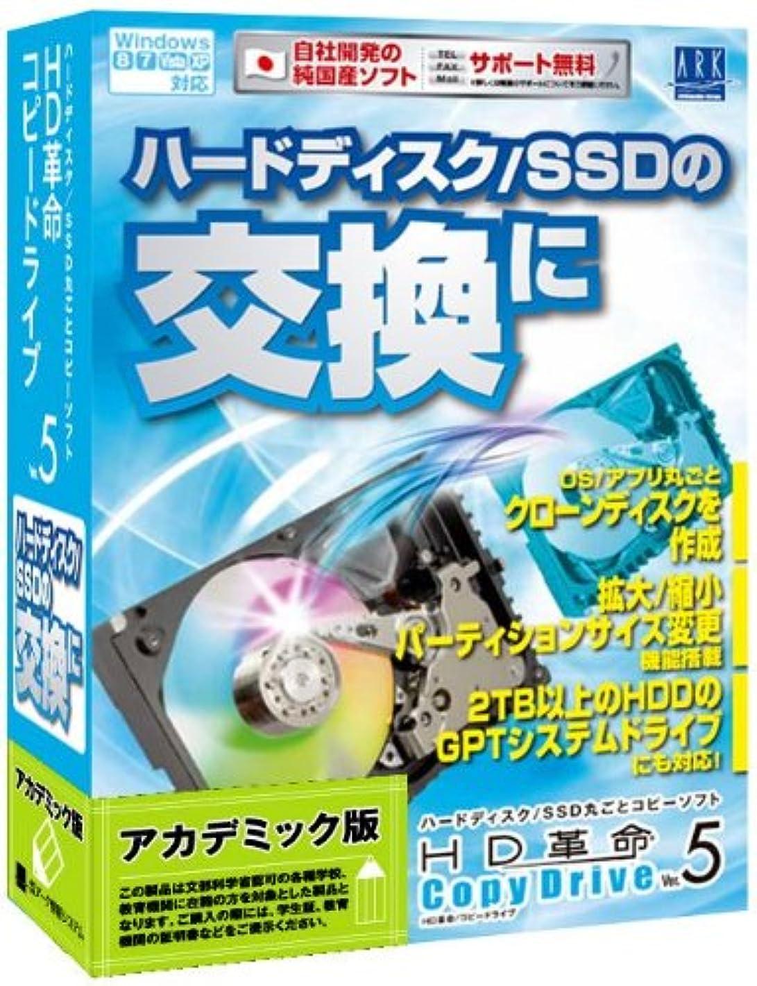 感謝している船外抑圧するHD革命/CopyDrive Ver.5 Windows8対応 AC版