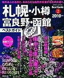 札幌・小樽・富良野・函館ベストガイド 2010年版 (SEIBIDO MOOK BEST GUIDE 2)