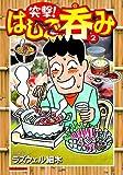 突撃! はしご呑み(2) (マンサンコミックス)