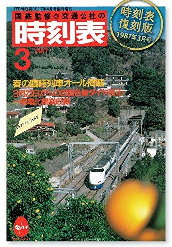 時刻表復刻版 1987年 03月号 [雑誌] (JTBのムック)