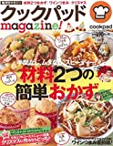 クックパッドmagazine! Vol.9 (TJMOOK)