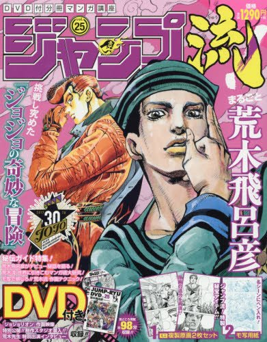 ジャンプ流!DVD付分冊マンガ講座(25) 2017年 1/19 号 [雑誌]: ジャンプ流!DVD付分冊マン 増刊