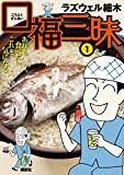 口福三昧(1) (おとなの週末コミックス)