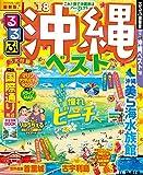 るるぶ沖縄ベスト '18 (るるぶ情報版(国内))