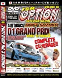 JDM Option: D1 Grand Prix Series 2007 -- Rnd 3 -- Drift Suzaka! by Tetsuya Hibino
