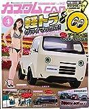 カスタムCAR(カスタムカー)2017年4月号 Vol.462【雑誌】