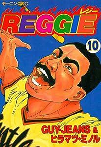 REGGIE 10巻 表紙画像