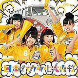 日本ハカタ化大作戦(TYPE-C)(CD)