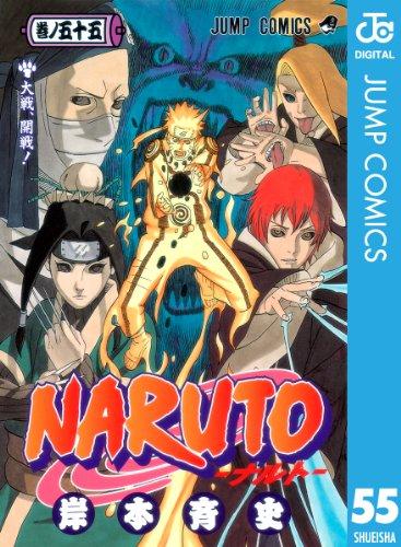 NARUTO―ナルト― モノクロ版 55 (ジャンプコミックスDIGITAL)